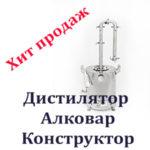 Дистилятор алковар конструктор