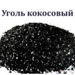 Уголь кокосовый