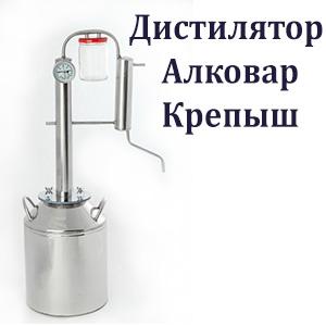 Дистилятор Алковар Крепыш