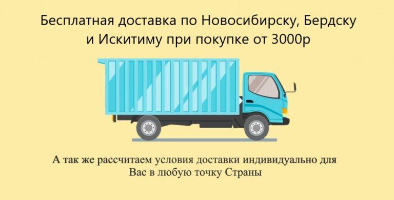 Доставка-летна-6-1024x520