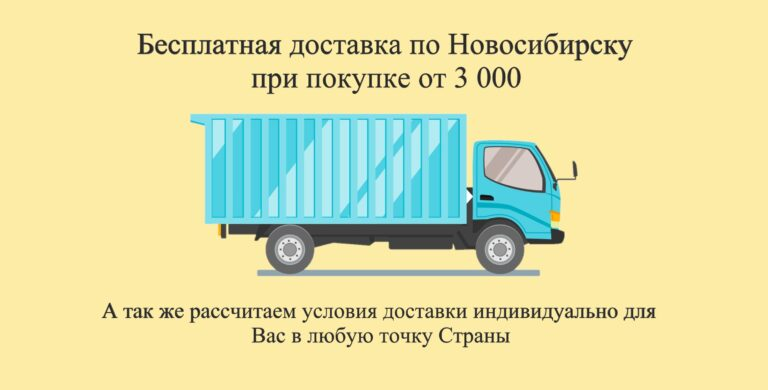 Доставка-летна-6